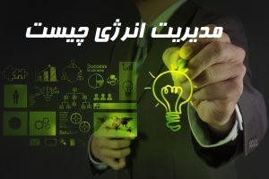 مدیریت انرژی چیست